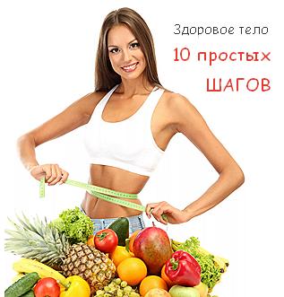 Здоровое тело