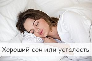 Сон и усталость