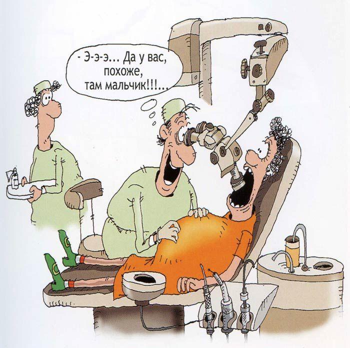приколы у зубного врача